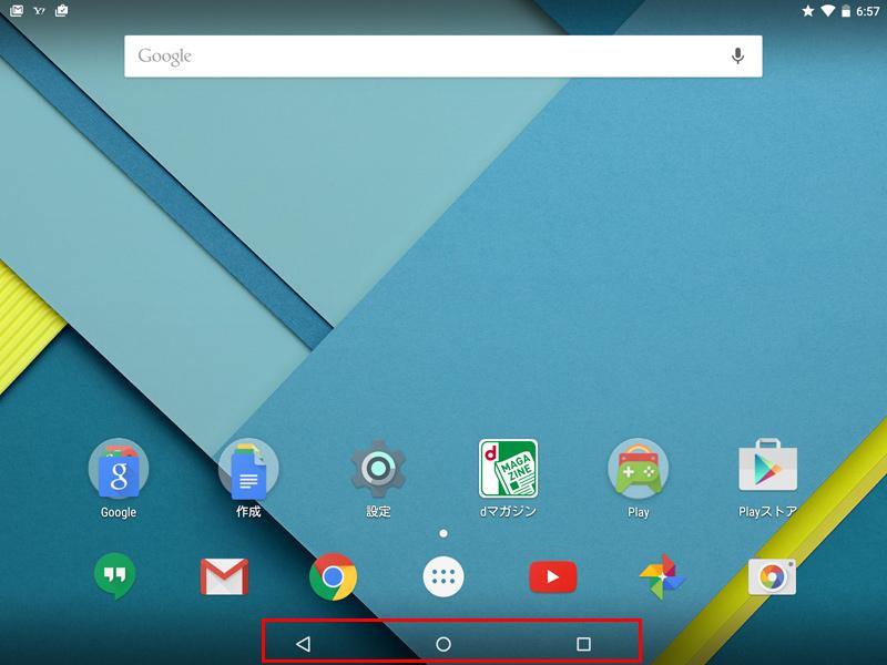 Nexus9マルチタスク